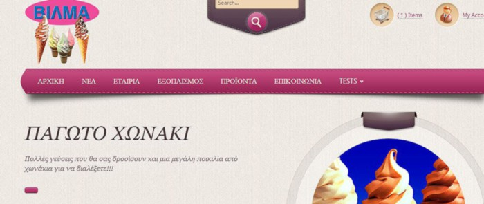 http://vilmaicecream.gr/new-website/