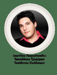 Λεωνίδας Γεωργόπουλος Τεχνολόγος Τροφίμων Υπεύθυνος Πωλήσεων