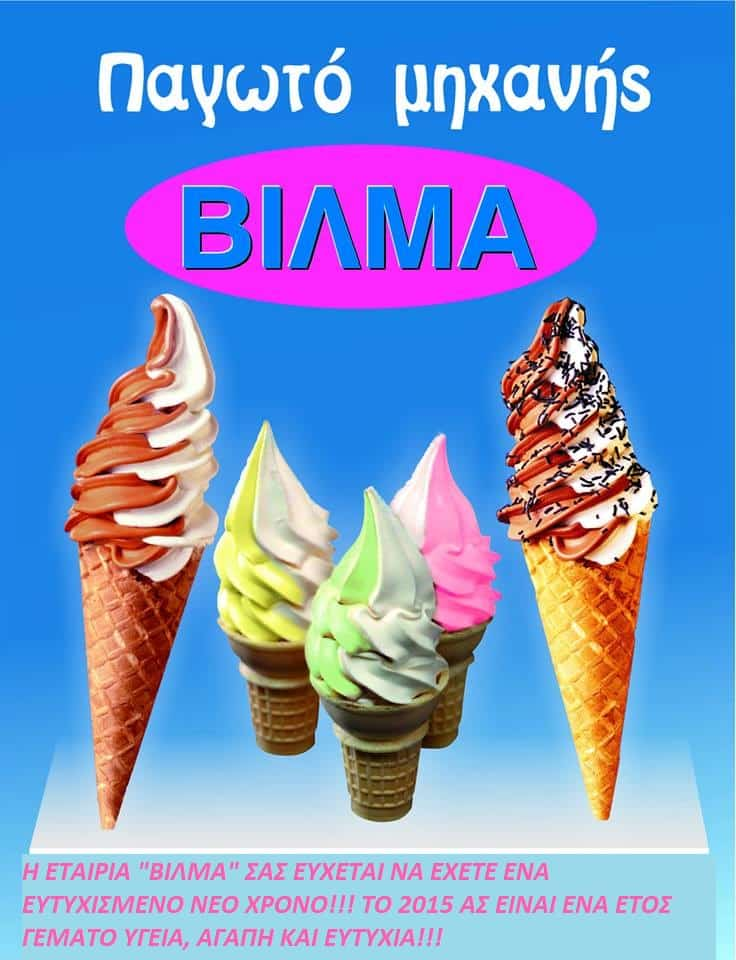 http://vilmaicecream.gr/newyear/